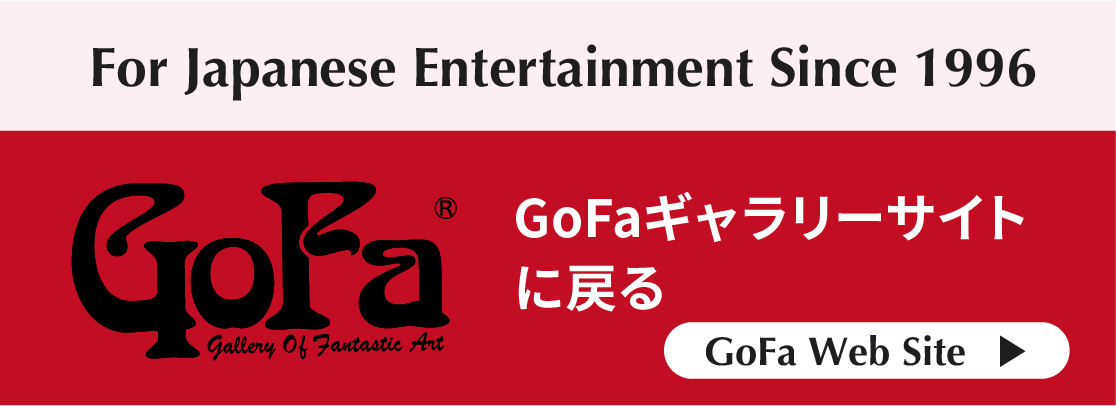 Gofa gallery site